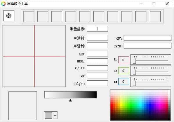 屏幕取色工具截图