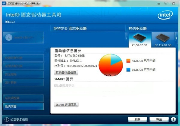 Intel固态驱动器工具箱截图
