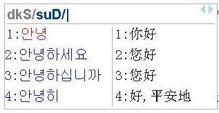 五行韩文输入法截图