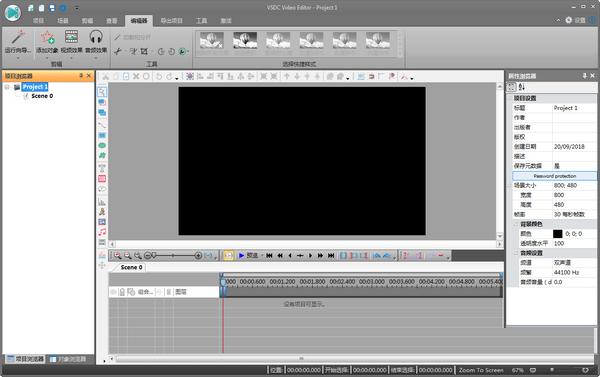 VSDC Video Editor官方版 V5.8.9.8