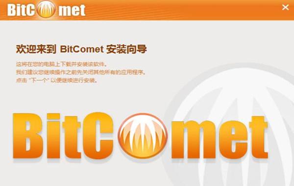 BitComet(比特彗星)截圖