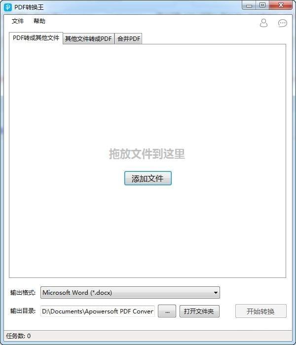 PDF转换王截图