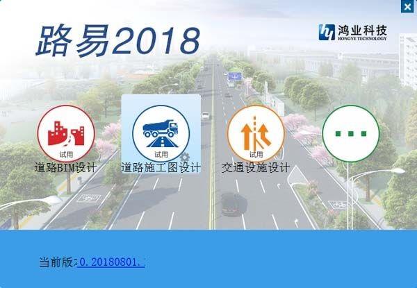 鴻業路易2018智能道路設計系統截圖