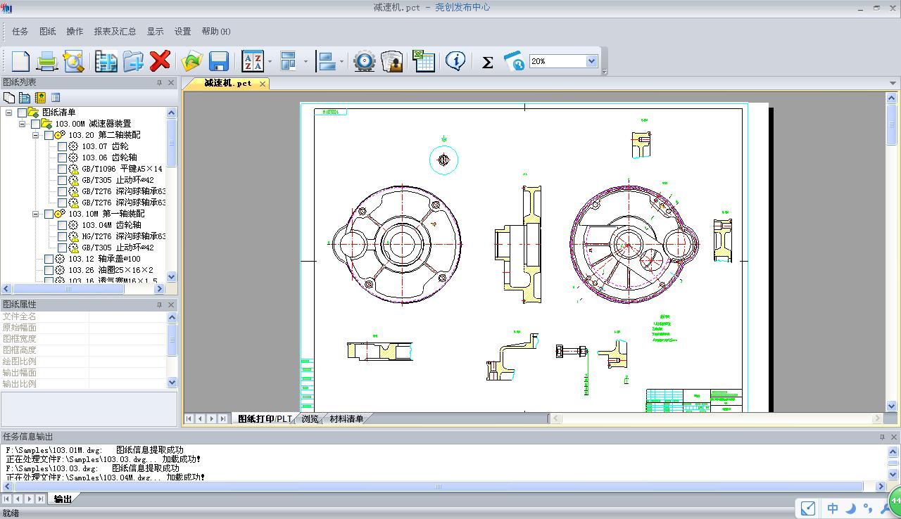 CAD图纸处理中心截图