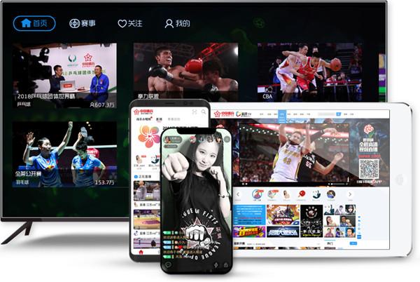 中国体育直播tv截图