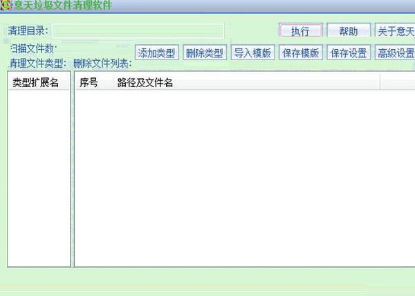 意天垃圾文件清理软件截图