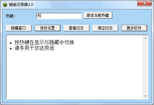 上海青键盘记录器截图