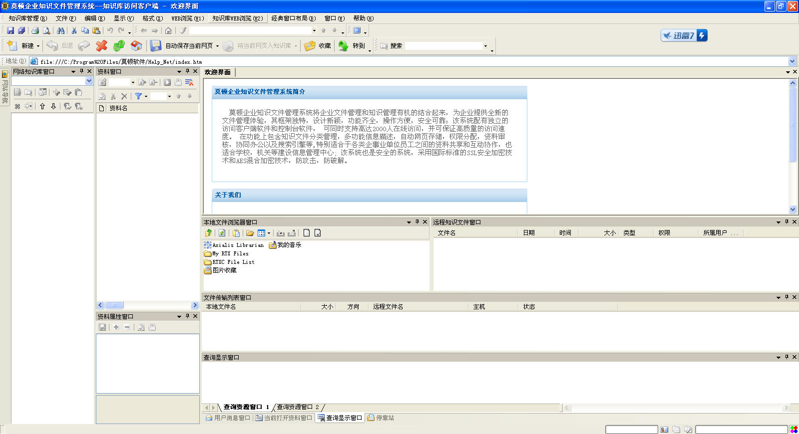 莫顿企业知识文件管理系统截图