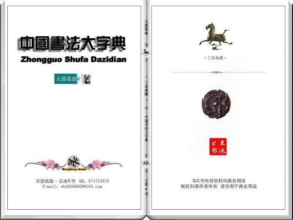 中国书法大字典截图