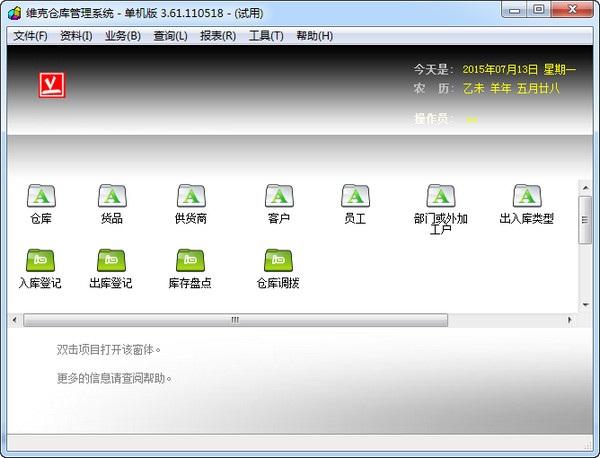 维克仓库管理软件截图