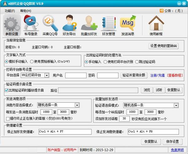 e時代營銷QQ輔助軟件截圖