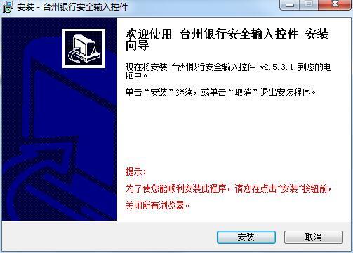 臺州銀行安全輸入控件截圖