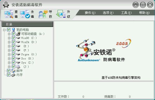 安铁诺杀毒软件截图