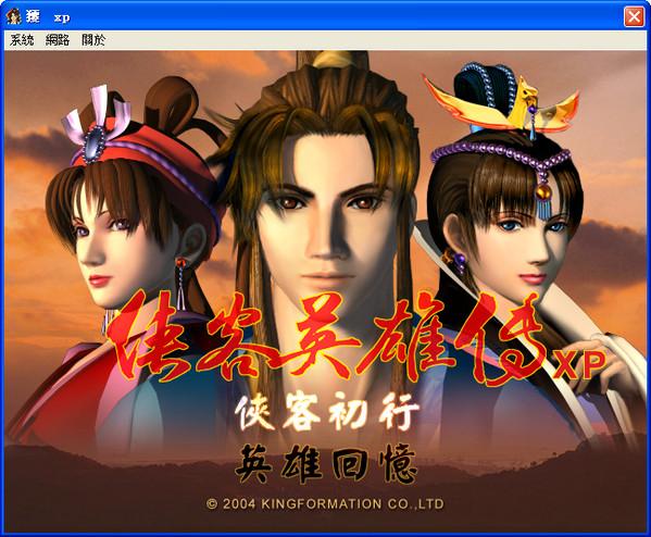 侠客英雄传XP截图