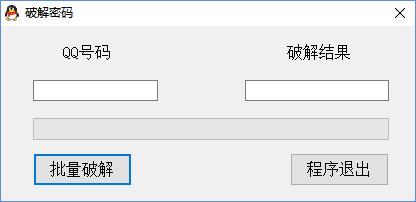 QQ密码暴力破解器截图