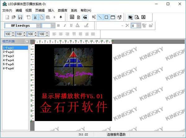 LEDEasyShow(LED电子显示屏设计软件)截图