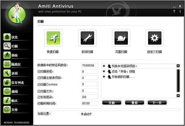 Amiti Antivirus截图