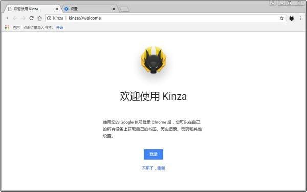 Kinza浏览器截图