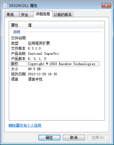 sx32w.dll截图