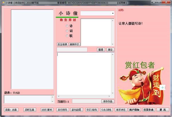 小诗僮诗词创作软件截图