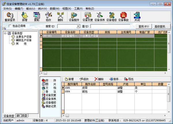 佳宜设备管理软件截图