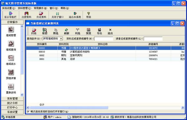 瑞天图书管理系统截图