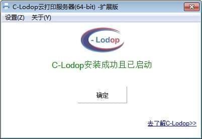 C-Lodop云打印服务器截图