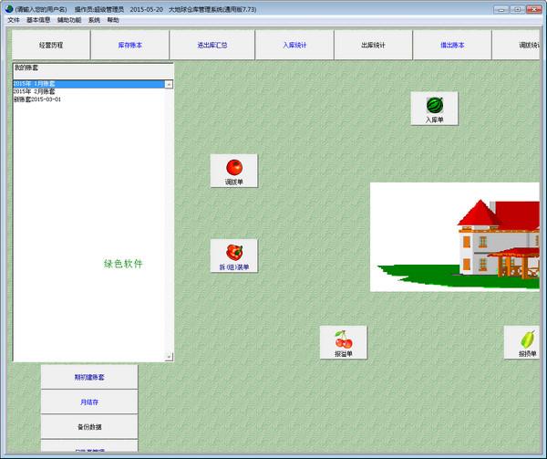 大地球仓库管理系统截图