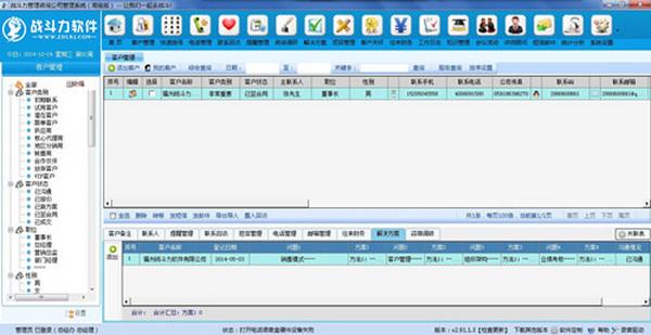 战斗力管理软件截图