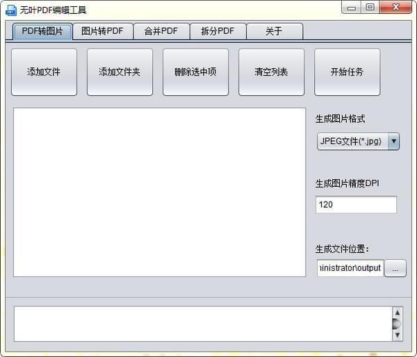 无叶PDF编辑工具截图