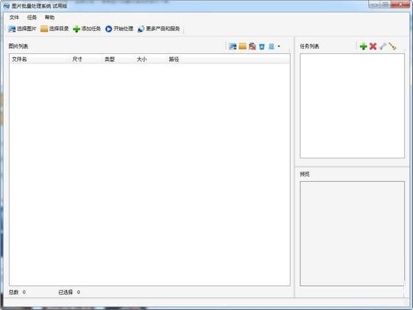 图片批量处理系统截图