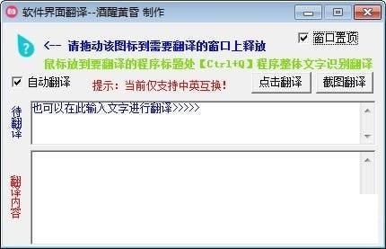 软件翻译官截图