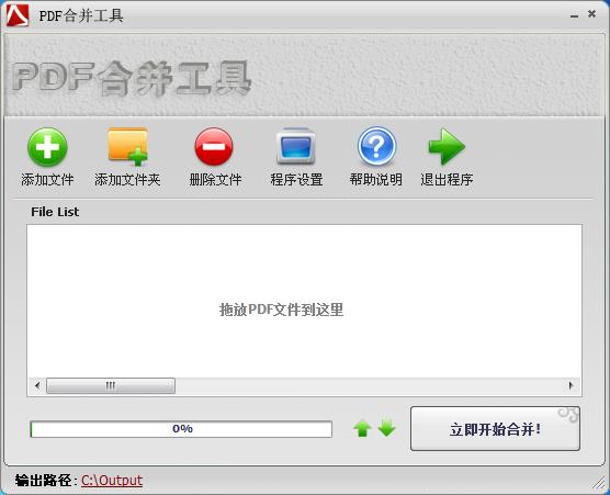 pdf合并软件截图