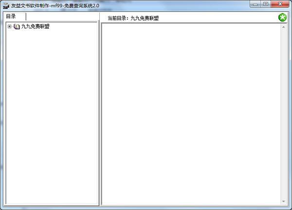 MF99常用信息查询系统截图