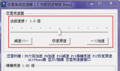 恋雪系统变速器截图