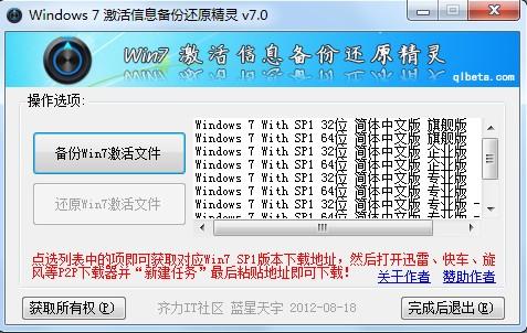 Win7激活信息备份与还原精灵截图