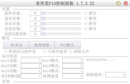 客所思p10控制面板截图