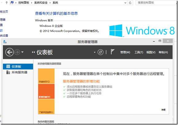 Windows8远程服务器管理工具截图