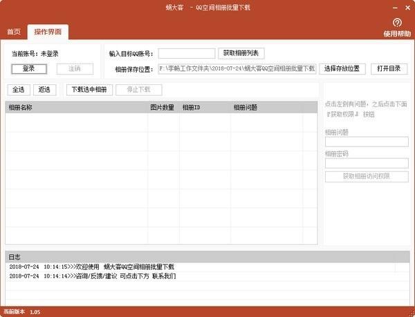 蜗大客QQ空间相册批量下载截图