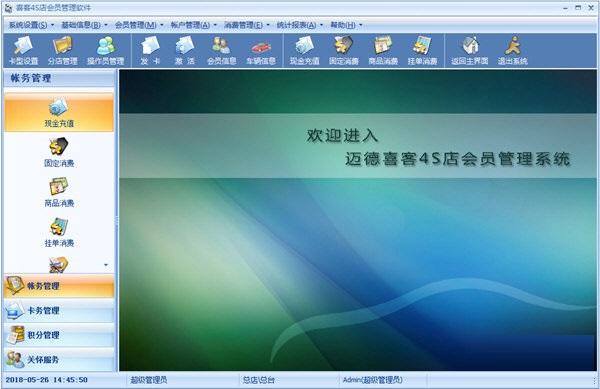 喜客4S店会员管理软件截图