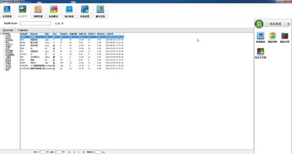 越客会员管理软件截图