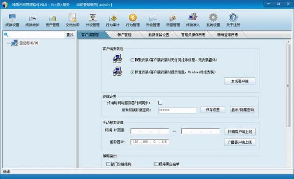 神盾内网安全管理软件截图