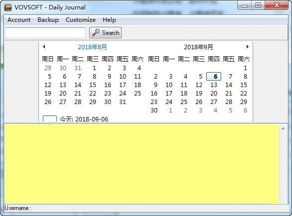 VovSoft Daily Journal截图