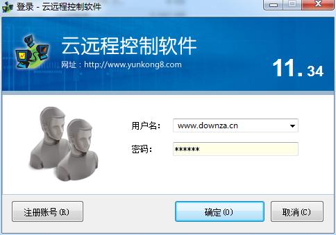 终结者远程控制软件截图