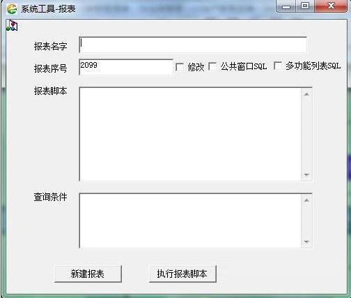 睿达纺织贸易管理系统截图