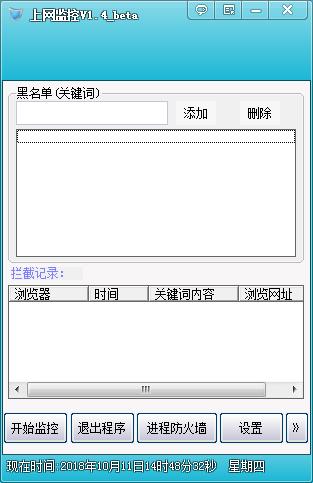 杰佳上网监控管理软件截图