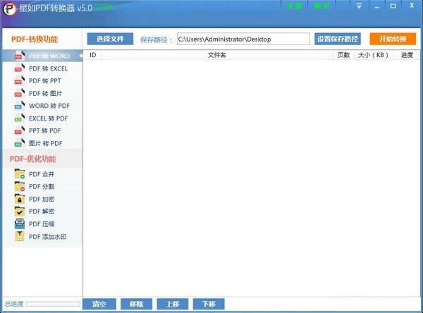 星如PDF转换器截图