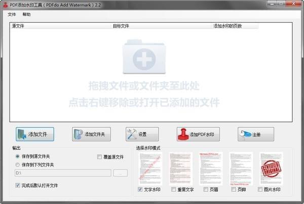 PDFdo Add Watermark截图