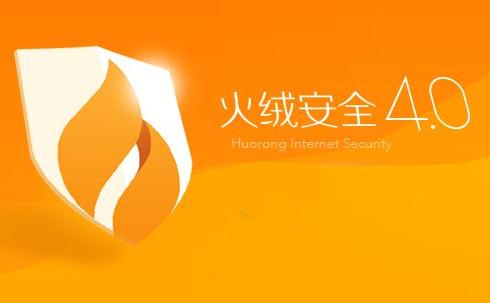 火绒安全软件截图