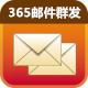 365邮件群发软件